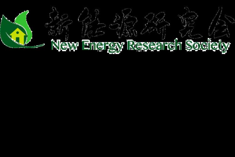 中国留日同学总会新能源研究会